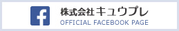 キュウプレ公式Facebook