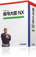 給与大臣NX